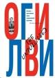 Огилви-креативная сила современной рекламы.The unpublished